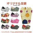 【お仕立て付き!】【サイズが選べる】オリジナル柄足袋 納期約1か月 【2枚までネコポス対応】