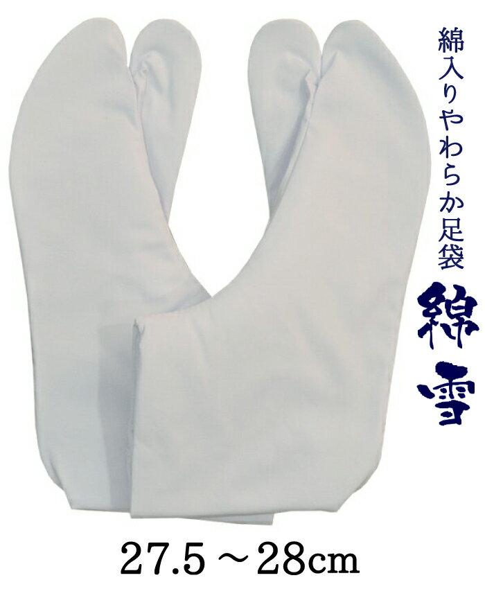 ≪文楽足袋≫ 綿入り柔らか足袋 綿雪 27.5〜...の商品画像