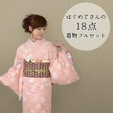 はじめてさんの18点着物フルセット(名古屋帯、京袋帯) 【】10P01Nov14