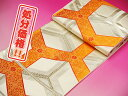 正絹 西陣織り 袋帯 未仕立て 振袖 十三参り 【処分価格】