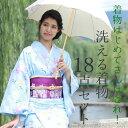 洗える着物 セット 袷 着物セット 送料無料 あす楽 デビュー 京都 18点フルセット福袋 女性 ビ