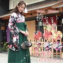 袴セット 卒業式 女性 女の子 購入 全6種類 二尺袖 着物...