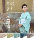 着物 色無地 仕立て上がり 夏 絽 洗える着物 全5色 きもの キモノ kimono