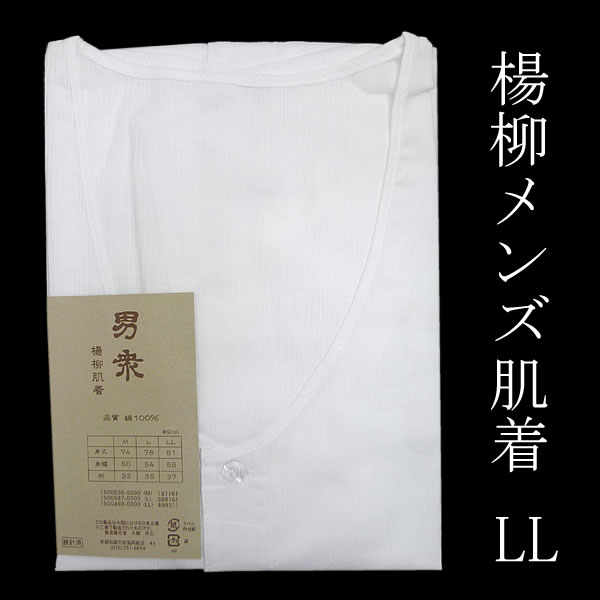 男衆楊柳肌着≪LLサイズ≫【メール便発送可能】の商品画像