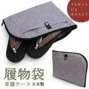草履袋 履物袋 ぞうり ケース 収納 小物入れ 日本製 紫【メール便不可】