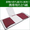 たとう紙 着物 収納 保存袋 携帯用たとう紙 きもの キモノ kimono 畳紙 持ち運び 軽量 不織布 雑誌七緒掲載 ななお たとうし