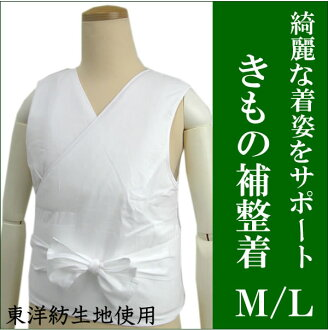 Kimono correction underwear made complementary underwear compensation kimono kimono kimono dress accessory «sale exempt and excluded from planning»