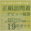 2015houmonfuku_02