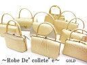 着物バッグ 和装 レディース 送料無料 フォーマル Robe De' collete' e バッグ 選べる バッグ 全10種類 ゴールドバージョン セール対..