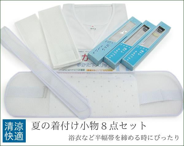 【夏用着付け小物8点セット】東レ浴衣スリップ メ...の商品画像