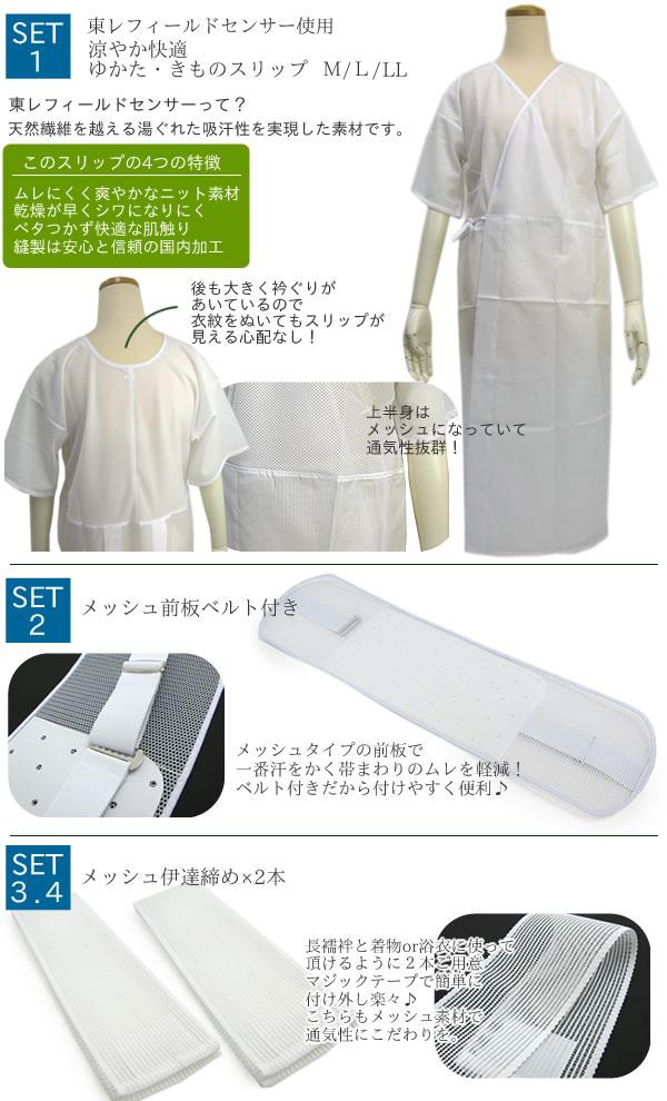 【夏用着付け小物8点セット】東レ浴衣スリップ ...の紹介画像2