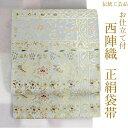 袋帯 正絹 西陣織 六通柄 未使用 織華佐竹謹製 仕立て