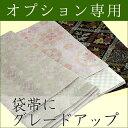 【オプション専用】 洗える名古屋からフォーマル用洗える袋帯にグレードアップ【セール対象外】