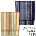 日本製 お家で洗える 単衣名古屋帯 < 紺色系と黄色系の地に献上柄(縞柄) > ポリエステル 小紋着物 紬着物 大島などに結べます。袷・単衣のどちらにでも幅広く合わせられる帯です。【あす楽】