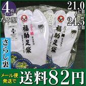 のびる綿キャラコ足袋