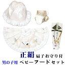 【日本製】正絹 お宮参り 男の子帽子セット【ベビーフード】ピンク色 送料無料 あす楽【楽ギフ_のし宛書】