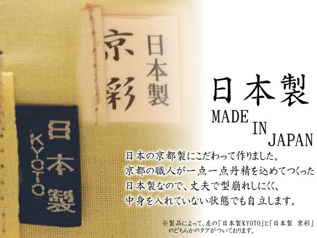 日本製 国産バッグ