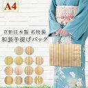 日本製 名物裂 和装バッグ A4 横長 大サイズ 結婚式のサ...