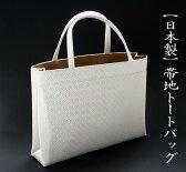 【和装バッグ】 A4 a4 手提げバッグ  銀地/七宝文 「日本製」和装用 着物バッグ 正絹帯地トートバッグ サブバッグ
