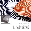【25日 P5倍 & 最大10%OFF】【伊砂文様】104cm 三巾風呂敷 両面ふろしき 綿風呂敷 結 藍×オレンジ