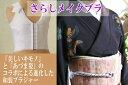 さらしメイクブラ 和装ブラジャー 70/75/80 サイズ 【日本製】