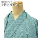 男性 着物 羽織 アンサンブル 洗える 緑 格子柄 Mサイズ spo2752-koa140