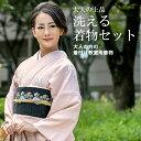 【新品30】洗える着物 帯 セット 大人 の 女性 のための...