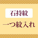 【全品30】紋入れ・一つ紋 留袖・喪服・男物などに (石持紋) naoshi-mon1 【KIMONO】sin5028_shitate【クーポン利用対象外】