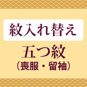 紋の入れ替え【五つ紋】 すべてコミコミ naos...の商品画像