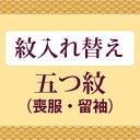 【クーポン利用で10%OFF】 紋の入れ替え【五つ紋】 すべてコミコミ naoshi-mon15 【KIMONO梅千代】sin5027_shitate