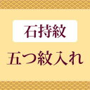 【全品20OFF】紋入れ・五つ紋 留袖・喪服・男物などに (石持紋) naoshi-mon2 【KIMONO梅千代】sin5029_shitate