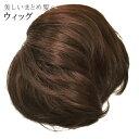 【全品10】ウィッグ 和装 ウイッグ ソフトピース つけ毛 着物 結婚式に M-5L #3 黒 ブラック sin4282-as 【新品】【追】【プレセール】