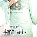 身幅 直し・お着物をあなたのぴったりのサイズに直します naoshi-mihaba sin4992_shitate