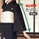 裄 直し・お着物をあなたのぴったりのサイズに直します naoshi-yuki1 sin5031_shitate