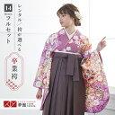 卒業式 袴 レンタルセット 女性 レディース 大学 先生 高校生