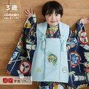 【レンタル】七五三 着物 3歳 男の子 レンタル ブランド「...
