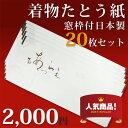 着物 用たとう紙 和紙 20枚セットなんと1枚100円日本製畳紙(たとうし)折らずに 発送