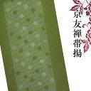 京染帯揚げ 着物 きもの 帯 おび 京染帯揚 袷用・単衣用 (引染工程)