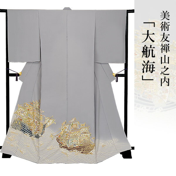 "Color tomesode kimono art friend Zen mountain in color tomesode ""grand voyage"" (rubber no object processes) traditional handicraft Kyoto Yuzen dyeing"