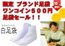 足袋白足袋はいつも清潔なものがいい!あづま姿のブランド さらし裏足袋 サイズ22から30センチまで激安販売