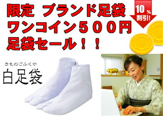 Tabi tabi white always good clean stuff! Azuma wearing brand risked up to 30 cm low-price sales behind tabi size 22-