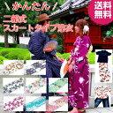 楽天kimono5298二部式浴衣 セパレート 浴衣 レディース 簡単着付け 上下 二部式 仕立て上がり 上着とスカートのセット 初心者 着付け面倒旅行に 海外お土産 海外 外国人 巻きスカート 新商品につき お試し価格 送料無料 浅草 京都 観光