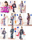 Free shipping &quot;yukata brand yukata newly made adjustable size of Marie&quot;