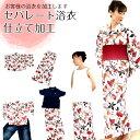浴衣 セパレート仕立て加工当店にお客様の浴衣をお送りください。二部式セパレートに加工します簡単 着付け 浴衣 セパレート 二部式 ゆかた スカート リゾート kimono5298 kimono yukata 海外 お土産 プレゼント