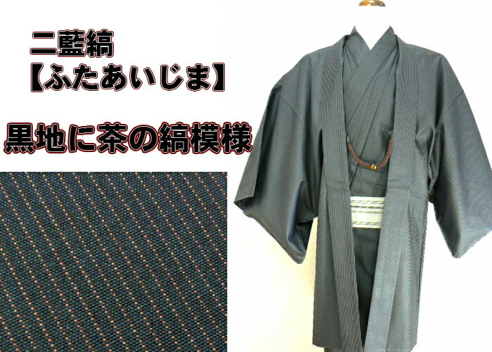 正絹キモノ 二藍縞 和達人Lサイズ仕立て上がり着物在庫処分価格