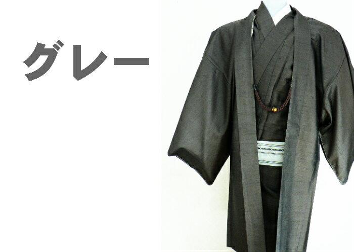 正絹キモノ グレー 和達人Lサイズ仕立て上がり着物在庫処分価格