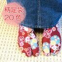 足袋 柄入り 柄足袋 柄 足袋 たび サイズ25センチまで こはぜ付き 底黒 おしゃれ足袋 かわいい 足袋 洋服にもいい お土産..