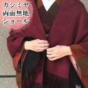 カシミヤ ショール リバーシブル 両面 カシミヤショール ストール カシミア 100% 防寒 コート 和装 洋装 ロングサイズ 大判 和装小物 着物用 ショール カシミヤ 滑らか 軽い あったかい kimono5298
