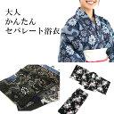楽天kimono5298浴衣 セパレート 簡単着付け 上下 二部式 仕立て上がり 上着とスカートのセット 初心者 着付け面倒旅行に 海外お土産 海外 外国人 巻きスカート 新商品につき お試し価格 送料無料 浅草 京都 観光