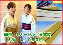 細帯日本製麻の葉柄 細帯洗える着物やおしゃれの着物に合わせて素敵な着物美人に